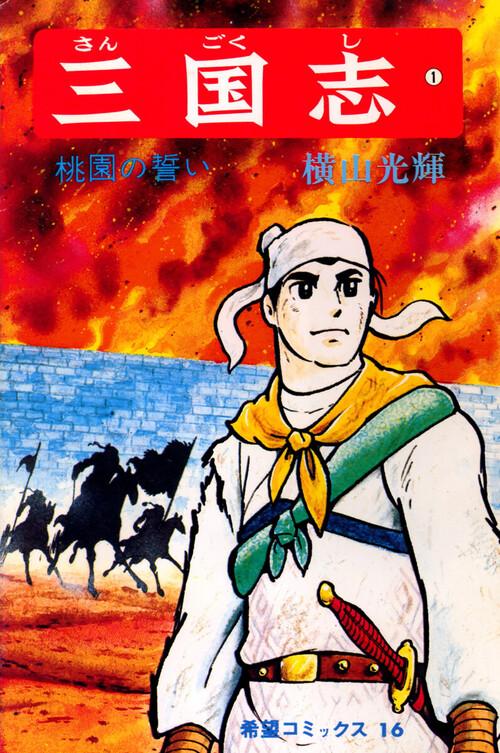 三国志日文原版漫画