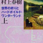 世界尽头与冷酷仙境 日文原版小说