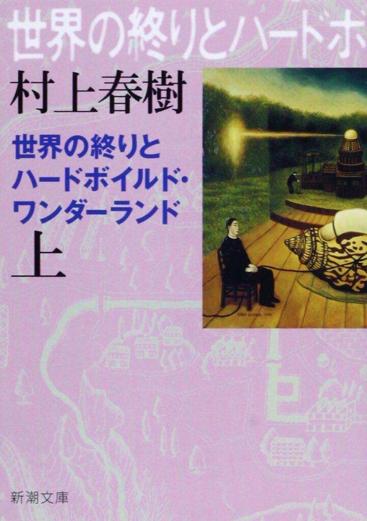 世界尽头与冷酷仙境日文原版小说