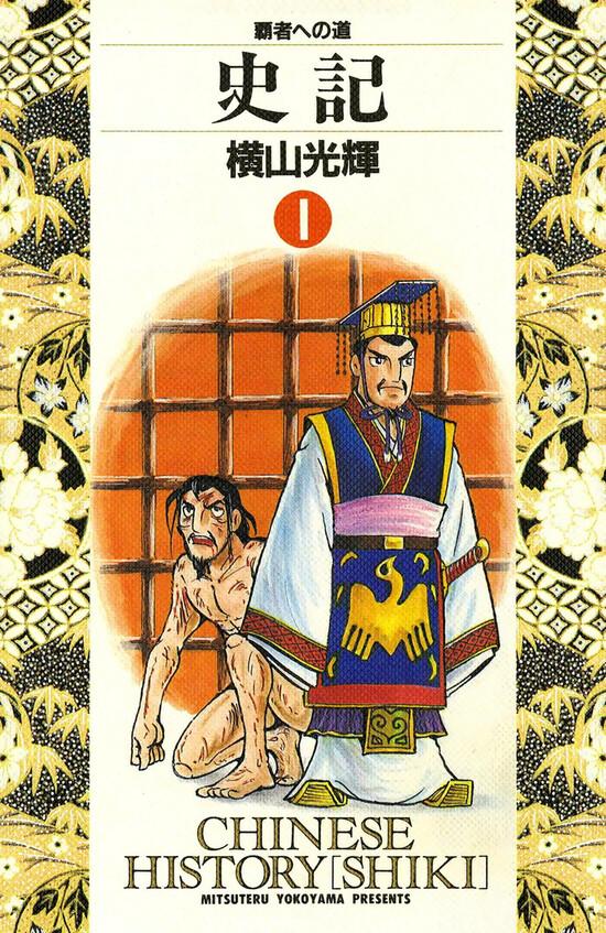 史记日文原版漫画