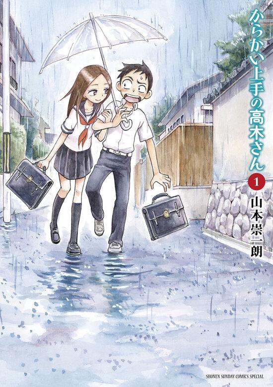擅长捉弄的高木同学日文原版漫画