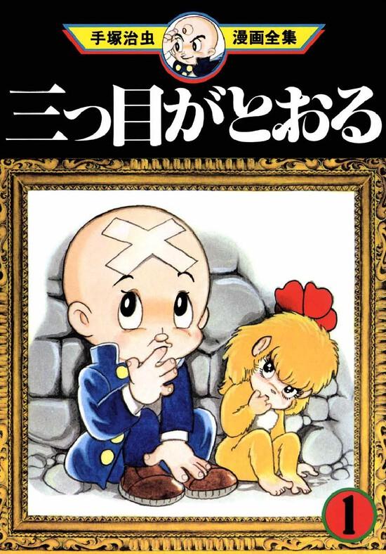 三眼神童日文原版漫画