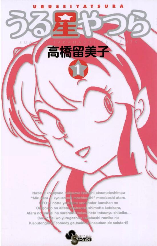 福星小子日文原版漫画