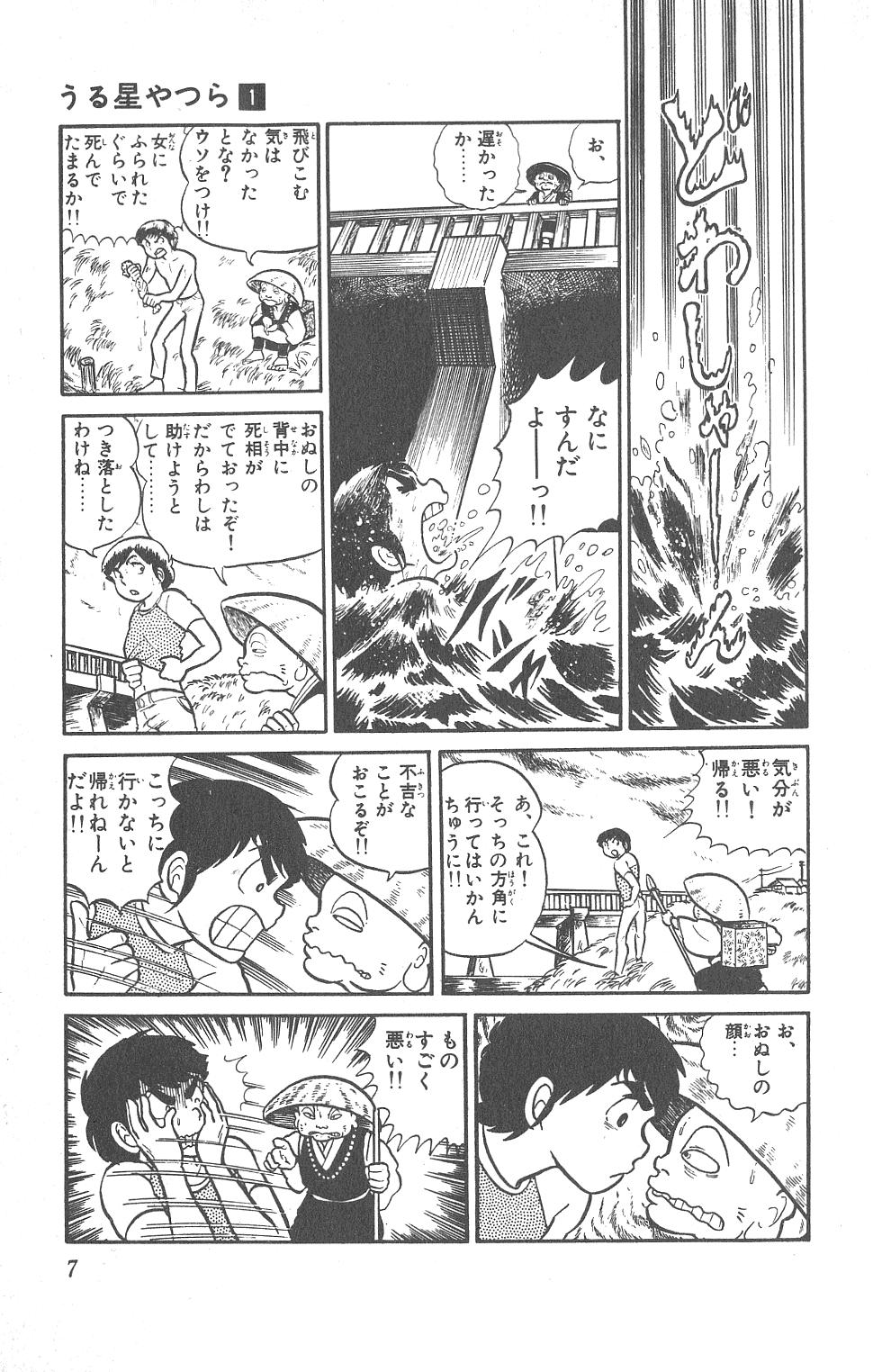 福星小子-样张-1