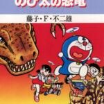 哆啦A梦大长篇 日文原版漫画