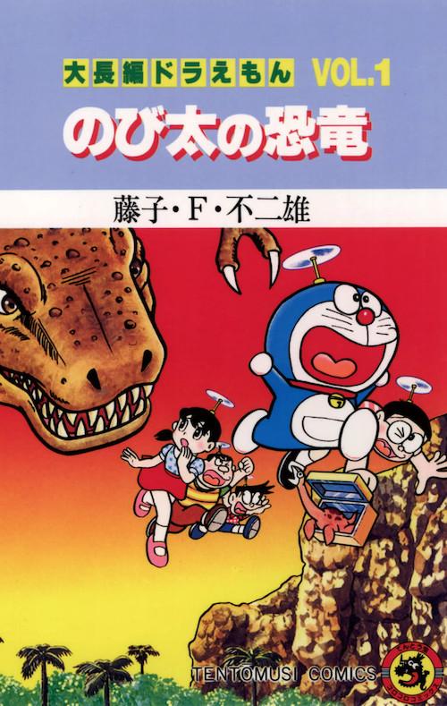 哆啦A梦大长篇日文原版漫画