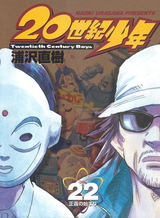 20世纪少年日文原版漫画