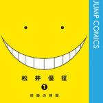 暗杀教室 日文原版漫画