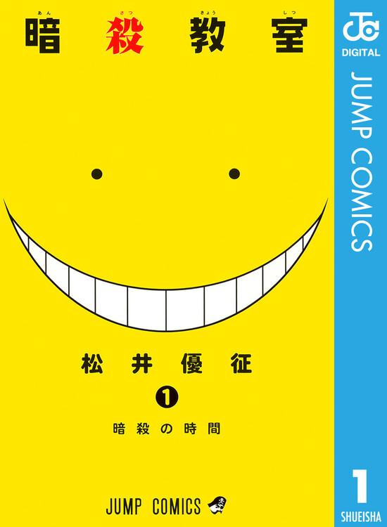 暗殺教室日文原版漫画