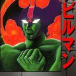 恶魔人 日文原版漫画