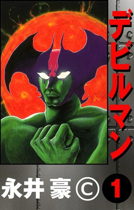 恶魔人日文原版漫画