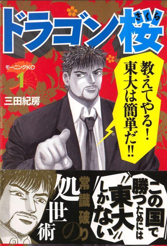 龙樱日文原版漫画
