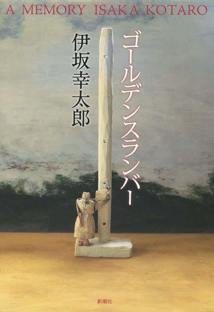 金色梦乡日文原版小说