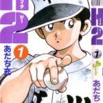 H2 日文原版漫画
