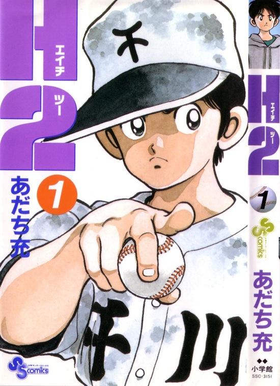 H2日文原版漫画