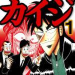 赌博堕天录 日文原版漫画