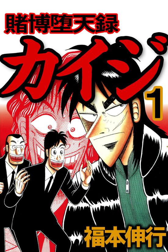 赌博堕天录日文原版漫画