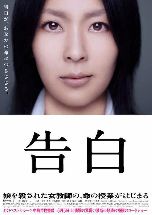 告白日文原版小说