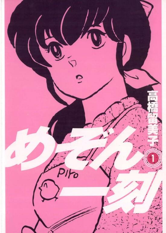 相聚一刻日文原版漫画