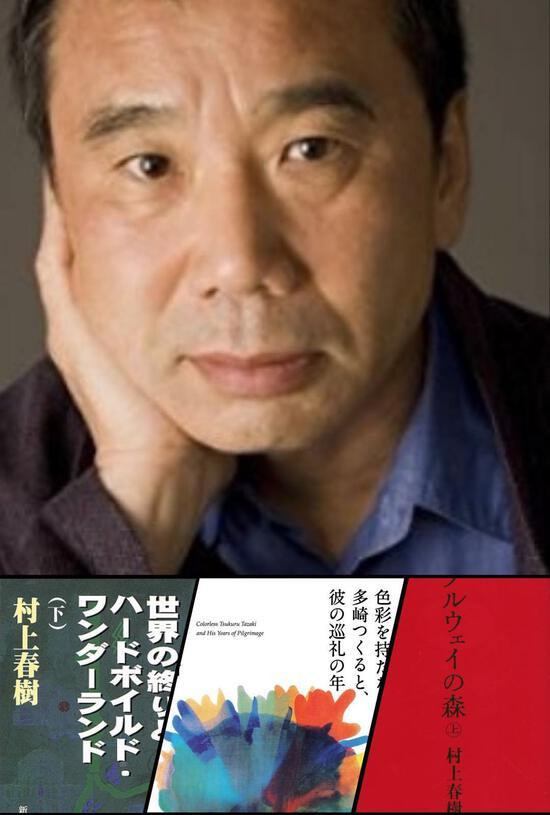村上春树日文原版小说合集