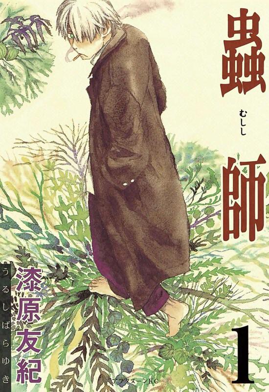 虫师日文原版漫画