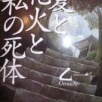 夏天、烟火和我的尸体 日文原版小说