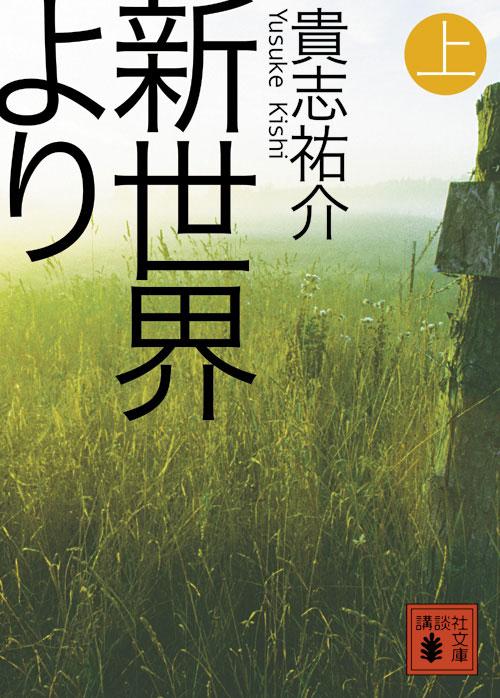 来自新世界 日文原版小说