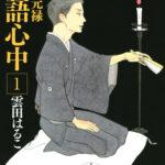 昭和元禄落语心中 日文原版漫画
