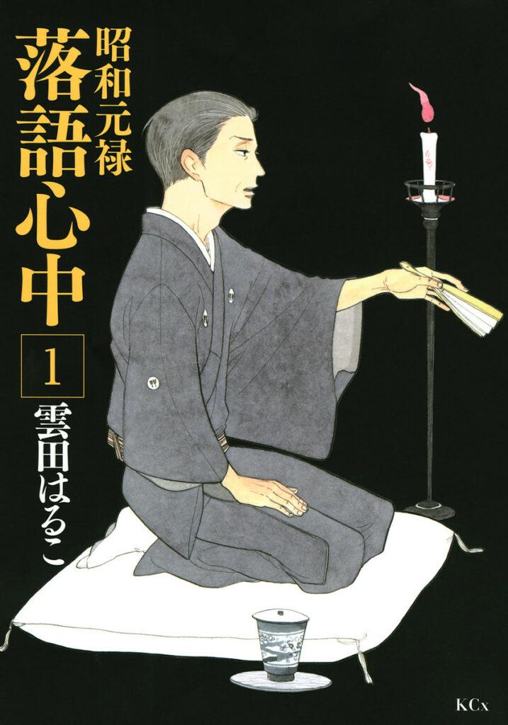 昭和元禄落語心中日文原版漫画