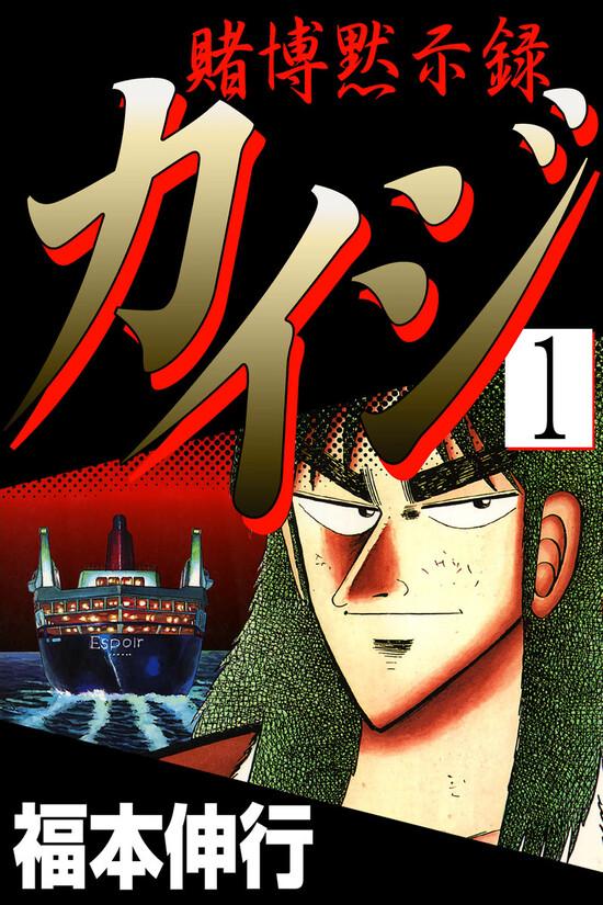赌博默示录日文原版漫画