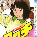 棒球英豪 Touch 日文原版漫画