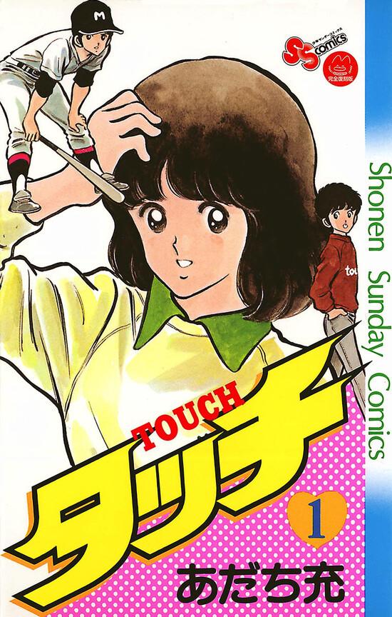 棒球英豪日文原版漫画