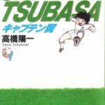 足球小将 日文原版漫画