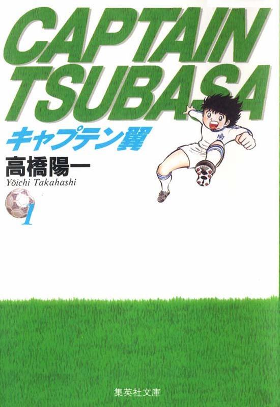 足球小将日文原版漫画
