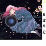地球守护灵 日文原版漫画