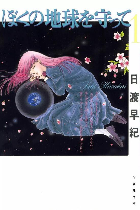 地球守护灵日本原版漫画