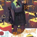 忘却侦探掟上今日子系列 日文原版小说