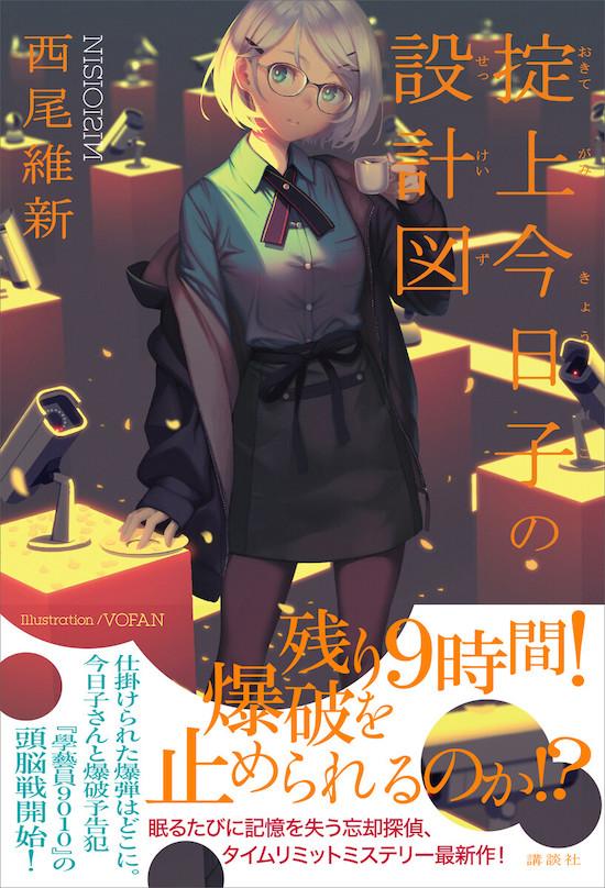 忘却侦探日文原版小说