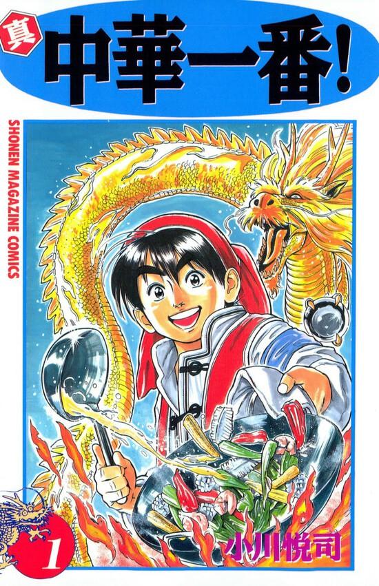 真中华一番日文原版漫画