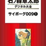 人造人009 日文原版漫画