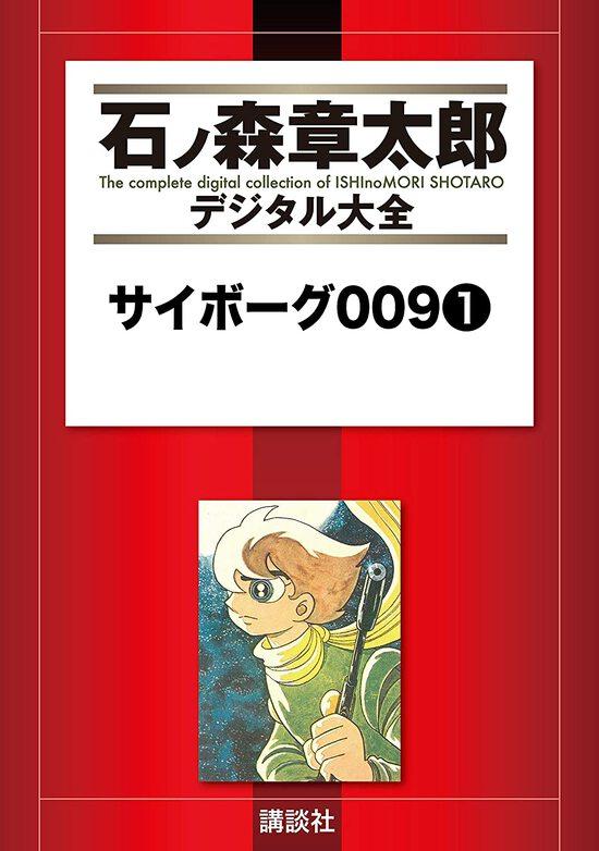 人造人009日文原版漫画
