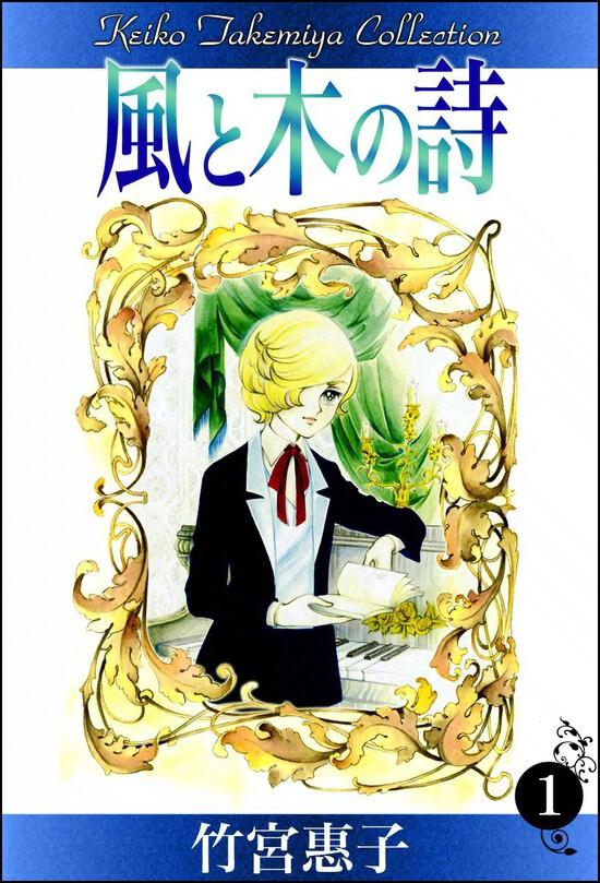 风与木之诗日文原版漫画