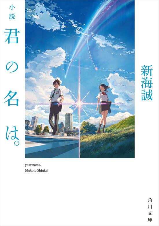 你的名字日文原版小说