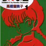 乱马½ 日文原版漫画