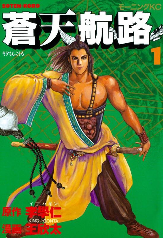 苍天航路日文原版漫画