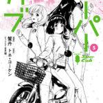 本田小狼与我 日文原版漫画