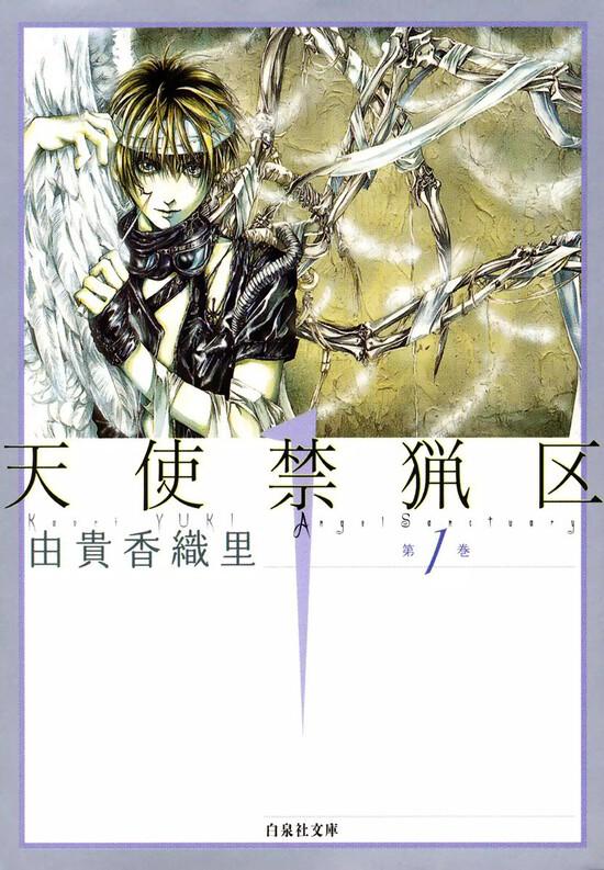 天使禁猎区日文原版漫画