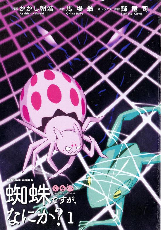 转生成蜘蛛又怎样日文原版漫画