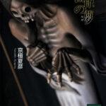 狂骨之梦 日文原版小说