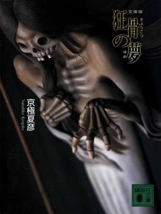 狂骨之梦日文原版小说